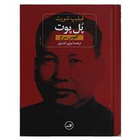 کتاب پول پوت - کابوس سرخ