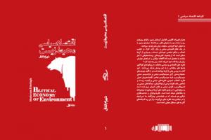 طرح جلد کتاب اقتصاد سیاسی محیط زیست