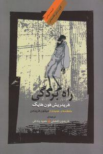 برگردان حمید پاداش - نشر نگاه معاصر