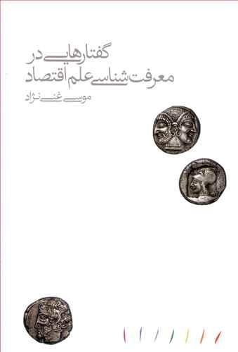 تصویر روی جلد نسخه منتشر شده توسط انتشارات مینوی خرد