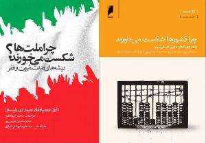 جلد کتاب های ترجمه و منتشر شده توسط مترجمان و ناشران متفاوت
